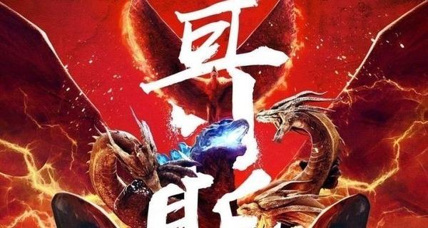 Medium 20190522 godzilla poster china 1172171